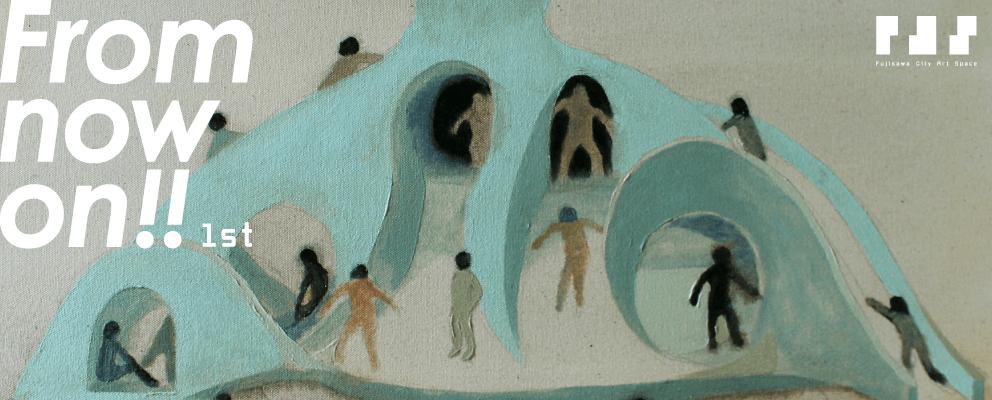 麻生知子《遊具》(部分)2015