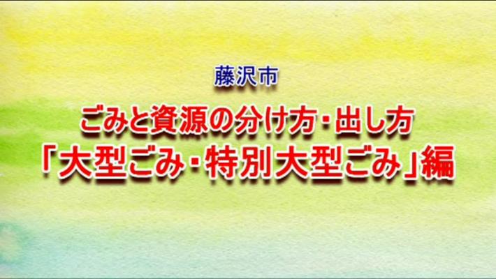藤沢 市 ゴミ カレンダー